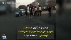 ویدیوی دیگری از حمایت شهروندان رباط کریم از اعتراضات خوزستان - جمعه ۱ مرداد