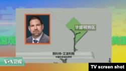 VOA连线:32名中国投资人控告维州州长和希拉里胞弟欺诈