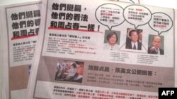 Vụ án về cựu Tổng thống Đài Loan Trần Thủy Biển khuấy động cuộc bầu cử ở Đài Loan