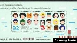 纪念台湾新总统就职小型张邮票。你能从中找到蔡英文、陈建仁吗?(单张,邮票电子样品为台湾中华邮政公司所提供)