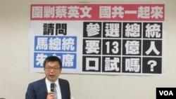 台灣在野黨民進黨立法院黨團就崔天凱言論召開記者會(美國之音張永泰拍攝)