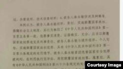 秦永敏起诉书10