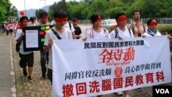 香港民間反對國民教育科大聯盟約40名代表,以紅色紗布蒙眼遊行,要求當局撤回洗腦國民教育(美國之音湯惠芸)