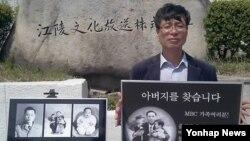 1969년 강제 납북된 KAL기 탑승객 황원씨의 아들 황인철씨가 지난 4월 관심을 호소하는 1인 시위를 벌이고 있다.