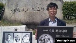지난해 4월 캠페인을 벌이고 있는 KAL기 납치 사건 피해자 가족회 대표 황인철씨. (자료사진)
