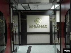 台湾行政院陆委会 (美国之音申华拍摄)