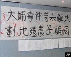 台湾农民抗议政府强制征收农地