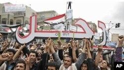 알리 압둘라 살레 대통령의 퇴진을 요구하는 예멘 반정부 시위
