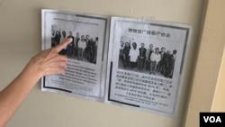 廉租公寓博物馆广场1号的租户协会鼓励大家一同维权。(美国之音记者文灏拍摄)