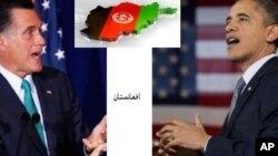 اوباما و رامنی و افغانستان