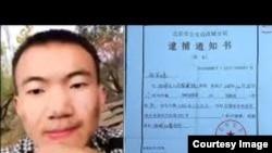 2018年11月被捕前的张盼成(推特截图)
