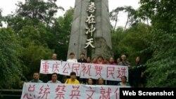 2016年5月20日,一些重庆民众冲破国保阻挠,在南山抗日纪念园庆贺蔡英文就任(网络照片)