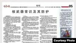 《吉林日報》2017年12月6日刊發的題為《核武器常識及其防護》的整版報道。