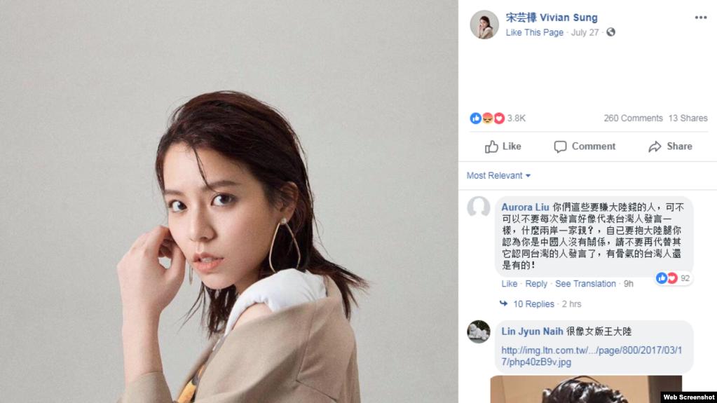 宋芸樺的臉書頁面截圖