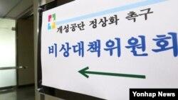 개성공단 사태가 61일째에 접어든 2일 서울 여의도 중소기업중앙회에 마련된 '개성공단 정상화 촉구 비상대책위원회' 사무실 문이 닫혀 있다.