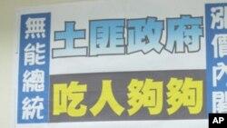 台湾民进党立法院党团记者会