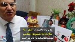 پدر پویا بختیاری: سال ۱۴۰۰ سال نه به جمهوری اسلامی است؛ انتخابات را تحریم کنید