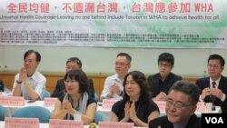 台灣20個醫事團體2019年5月13號召開國際記者會呼籲WHA不遺漏台灣 (資料照片)