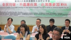 台灣20個醫事團體2019年5月13號召開國際記者會呼籲WHA不遺漏台灣(美國之音張永泰拍攝)
