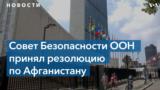 Постпред США при ООН – «Это момент, когда должна активизироваться дипломатия»