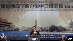 双马执政下美中台关系国际研讨会