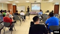華人民主書院舉香港主權移交20年回顧系列講座。(美國之音湯惠芸)