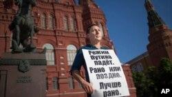 Російський опозиціонер з плакатом
