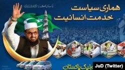 پاکستان باندې ددغسې جهادي تنظیمونو دخپل جنګي قوت په توګه دساتلو تورونه لګي
