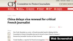 保護記者委員會網站說,法國駐中國記者高潔記者簽證遲遲未獲延續,可能被迫離境