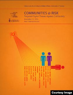 公民实验室报告封面