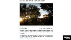 纽约时报关于令完成潜逃美国的报道(2015年8月4日)