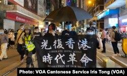 游行人士展示反送中运动标语 (美国之音/汤惠芸)