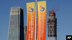 宣传北京一带一路峰会的标语。(2017年5月11日)