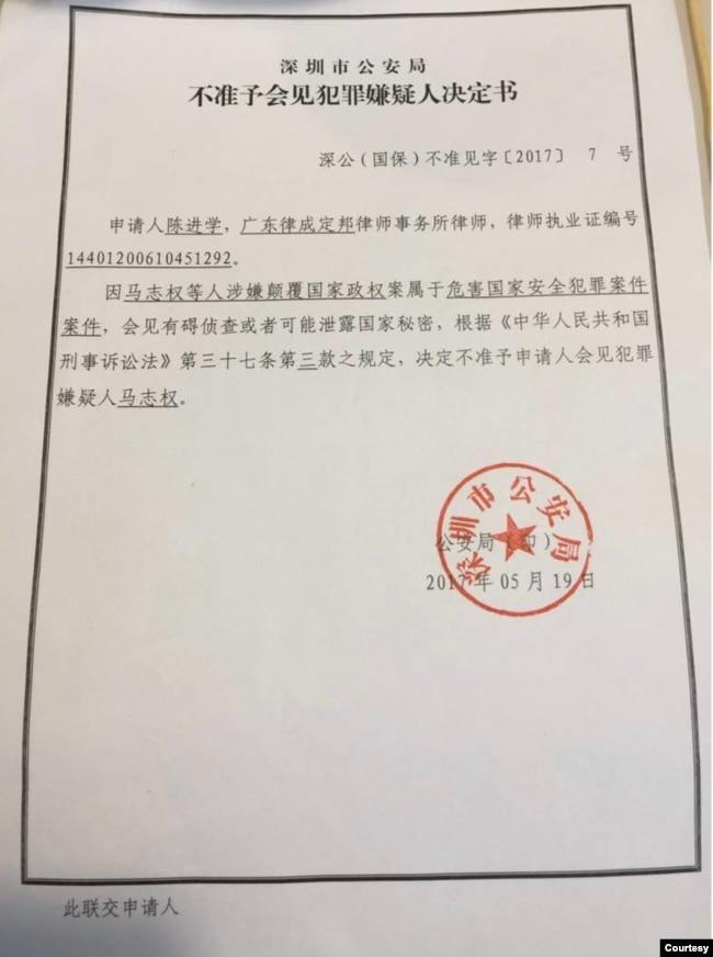深圳市公安局文件(图片来自中国政治犯关注网)