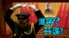 海峡论谈:谁让台湾退役将领成为中国间谍?