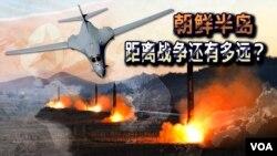 时事大家谈:朝鲜半岛距离战争还有多远?