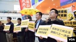 社民連、人民力量等政黨及團體在特首選舉論壇會場外抗議 (VOA湯惠芸攝)