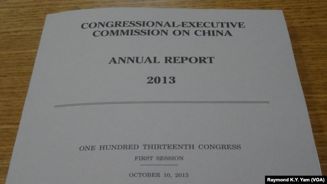 美国国会及行政当局中国委员会发布的2013年中国人权状况与法治发展年度报告