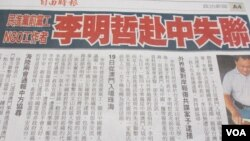 台湾要求中国协寻失踪的前民进党党工