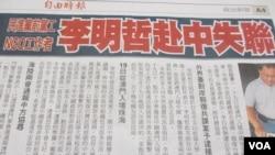 台湾媒体报道民进党前党工在中国失踪(翻拍自由时报)