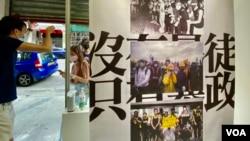 反送中運動兩周年義賣活動的大型照片。(美國之音 湯惠芸拍攝)