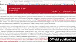 ၂၀၁၈ ကမၻာတဝွမ္း ဘာသာေရးဆုိင္ရာလြတ္လပ္ခြင့္အစီရင္ခံစာ