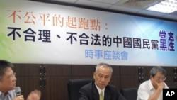 新台灣國策智庫舉辦國民黨黨產問題研討會