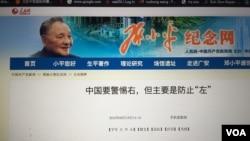 """中共党媒人民网主办的邓小平纪念网页刊载中国要警惕右但主要是防止""""左""""的邓语录(电脑截图)"""