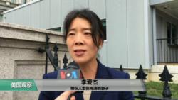VOA连线(许湘筠):张海涛之妻呼吁川普政府协救中国政治犯