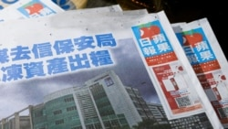 壹傳媒資產被凍結 蘋果面臨停刊 報禁時代或降臨香港