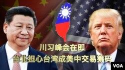 时事大家谈:川习峰会在即,台北担心台湾成美中交易筹码