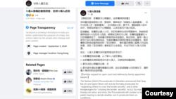 12港人關注組星期三通過臉書主頁代表他們的家屬發表聲明,要求公開審訊、由家屬委託的律師辯護。 (12港人關注組臉書網頁截圖)