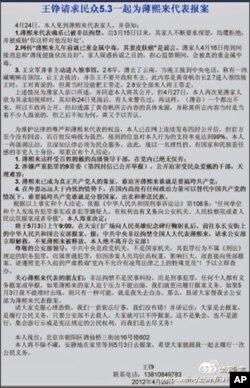 王铮请求民众5月3日一起站出来为薄熙来代表报案