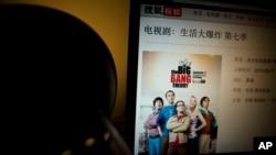 2014年4月的搜狐视频网站上有关于美国热门连续剧《生活大爆炸》(Big Bang Theory)的介绍,但已经停止播放
